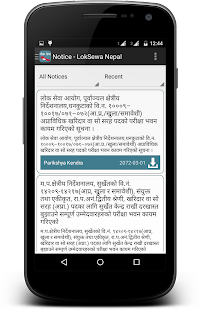 LokSewa Nepal- screenshot thumbnail