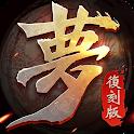 夢三國復刻版-軍團出征,一戰封魔 icon