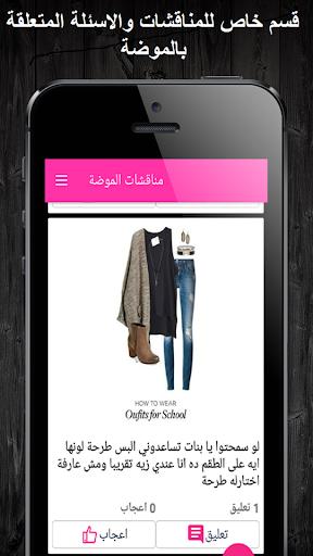 Your Stylist - Be stylish  screenshots 6