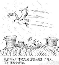 Photo: 魏克漫画:如何改变