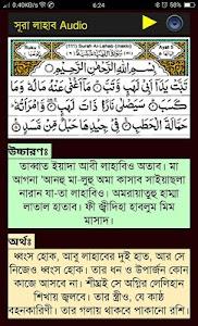 Small 26 Surah (২৬টি ছোট সূরা) screenshot 9