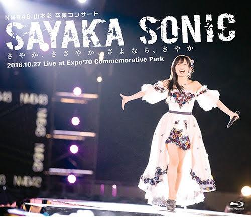 190101 (BDrip)(1080p) NMB48 山本彩 卒業コンサート 「SAYAKA SONIC ~さやか、ささやか、さよなら、さやか~」