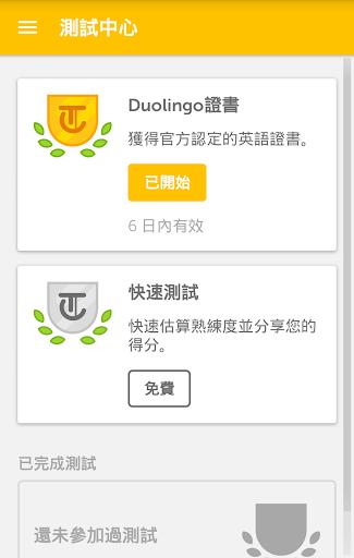 Duolingo測試中心