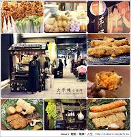 翰林關東煮專賣店
