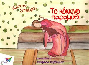 Photo: Το κόκκινο παραμύθι, Κώστας Στοφόρος, εικονογράφηση: Στεφανία Βελδεμίρη, Εκδόσεις Σαΐτα, Ιούνιος 2013, ISBN: 978-618-5040-09-3 Κατεβάστε το δωρεάν από τη διεύθυνση: http://www.saitapublications.gr/2013/06/ebook.30.html