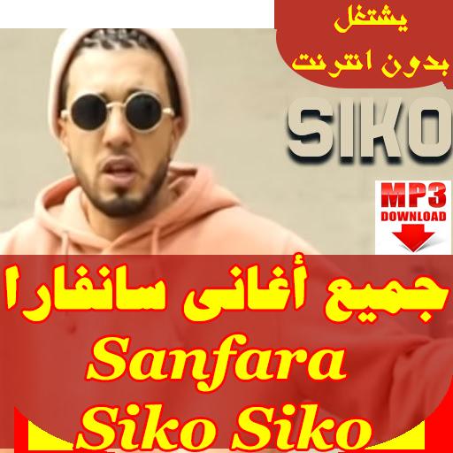 sanfara sikou sikou mp3