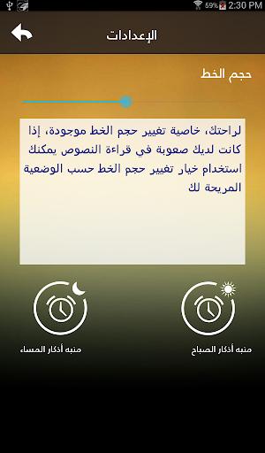 玩免費生活APP|下載أذكار فارس عباد ,ادعية و أذكار app不用錢|硬是要APP