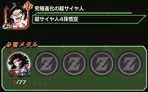 【赤き勇姿】超サイヤ人4孫悟空