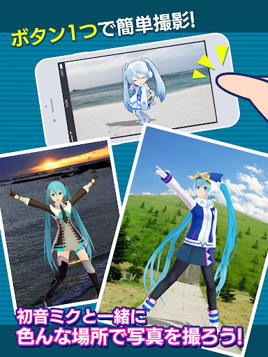 HATSUNE MIKU AR 1.1.0 Windows u7528 9