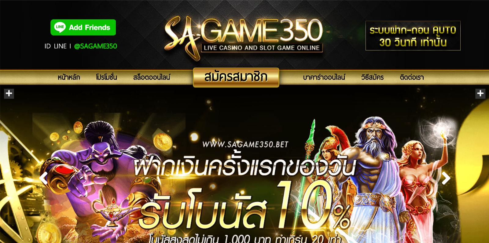 เว็บเสือมังกรอันดับ 5 SAGAME350