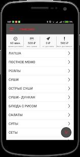 ЯмаСуши | Нижний Новгород - náhled