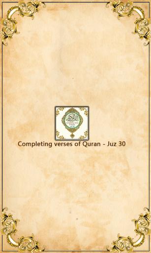 Juz 30 - Hafiz Quran Quiz
