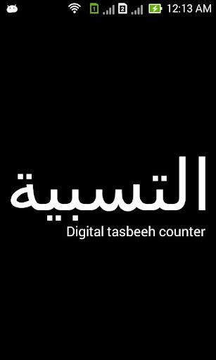 Tasbeeh