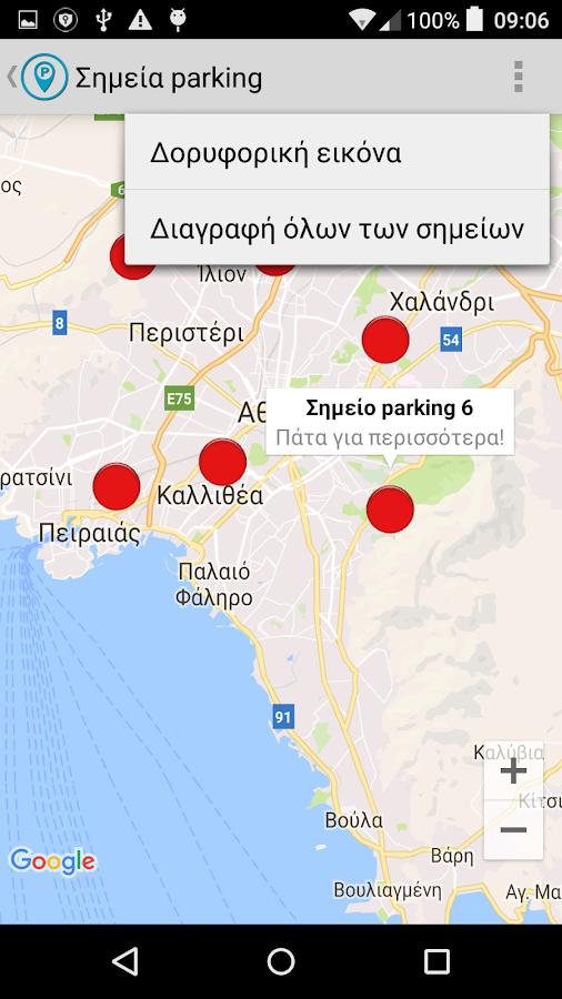 Που παρκαρα; - Βρες το parking - στιγμιότυπο οθόνης
