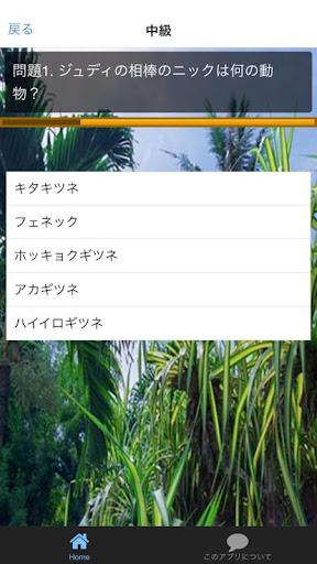 免費下載益智APP|クイズ Forズートピア(Zootopia)マニアッククイズ app開箱文|APP開箱王
