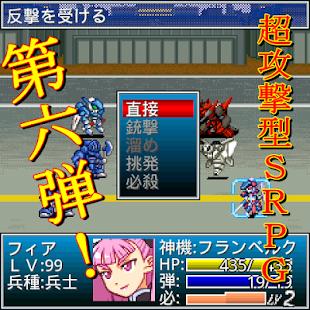 破壊神ガンナー真【神機SRPG第6弾】 - náhled