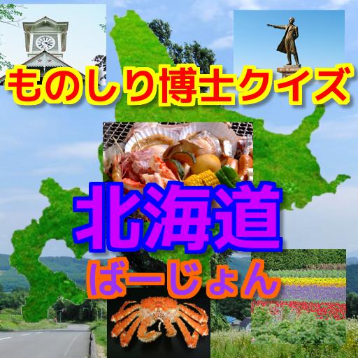 ものしり博士クイズ北海道ばーじょん 教育 App LOGO-APP試玩