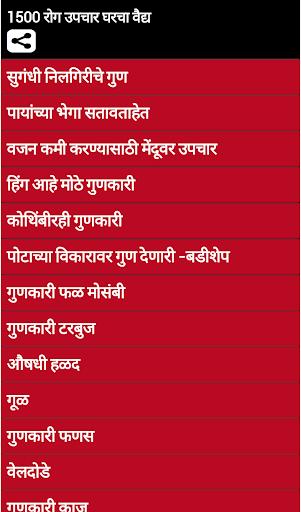 Gharelu Nuskhe in Marathi