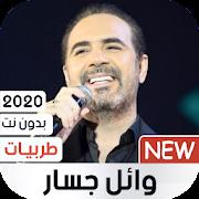 وائل جسار 2020 طربيات بدون نت