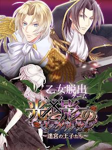 乙女脱出ゲーム 光と影のレグルス~迷宮の王子たち~ screenshot 0