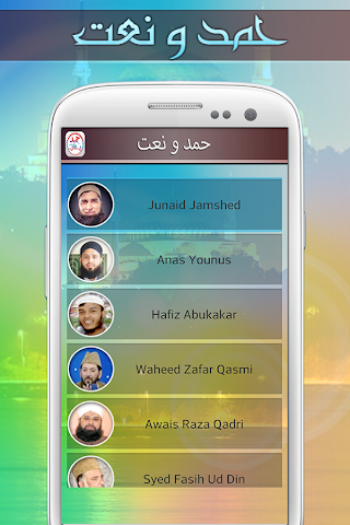 android Hamd-O-Naat Screenshot 3