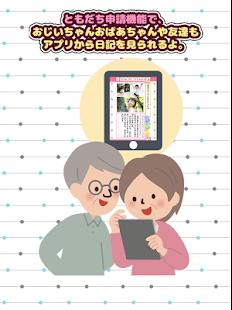 フォト絵日記|楽しい知育!子供とかんたん写真日記-おすすめ画像(15)