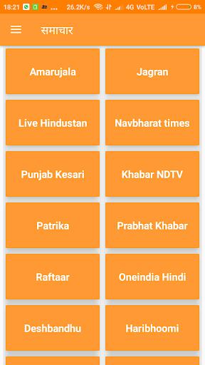 UP Hindi News 1.9.1 screenshots 1