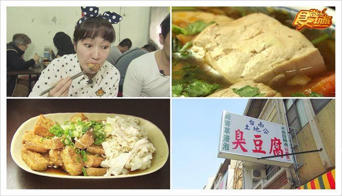 食尚玩家土地公臭豆腐