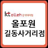 올포원텔레콤 길동사거리점