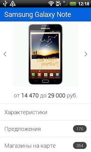 Товары Mail.Ru - сравните цены screenshot 2