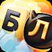 Букволом - Игра в слова icon