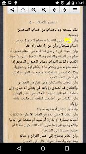 تفسير الاحلام ابن سيرين- screenshot thumbnail