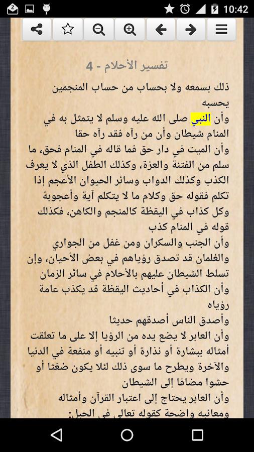 تفسير الاحلام ابن سيرين- screenshot
