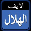 الهلال لايف icon