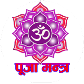 Puja Mantra