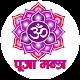 Puja Mantra APK