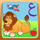 孩子们的阿拉伯语学习 icon