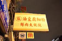 張記油豆腐細粉