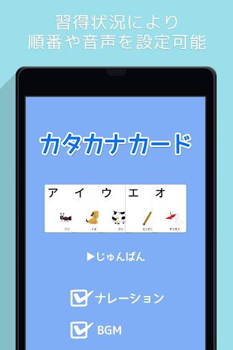 Katakana Card 1.0 Windows u7528 10