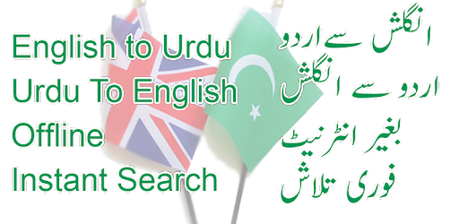 Urdu Dictionary Offline Apps On Google Play