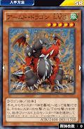 アームド・ドラゴンLv5