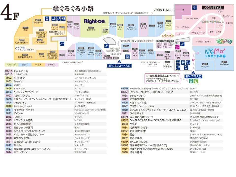 A168.【徳島】4Fフロアガイド170425版.jpg