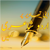 Urdu Shayari on Picture
