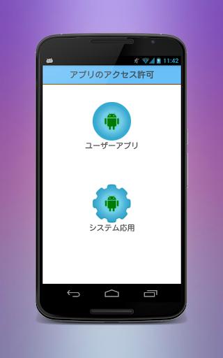 アプリのアクセス許可
