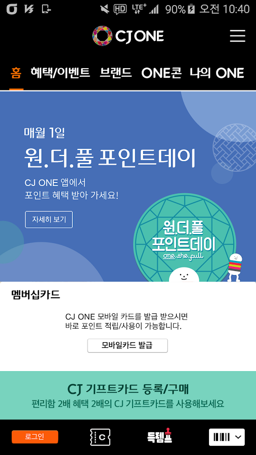 CJ ONE- screenshot