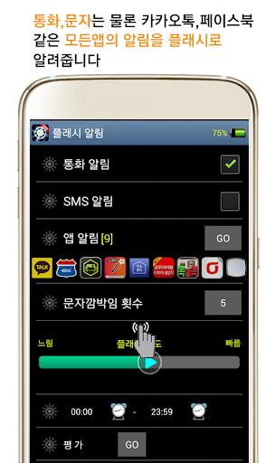 플래시 알림 - 깜박이 라이트