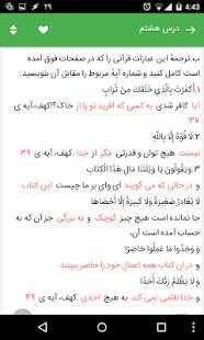 خود آموز قرآن هفتم آریا - náhled
