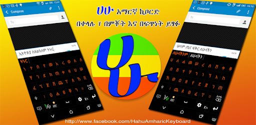 HaHu Amharic Keyboard on Windows PC Download Free - 5 9 5 - hahu