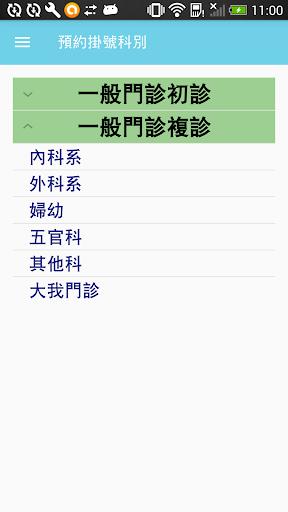 臺北榮總預約掛號暨看診進度查詢 screenshot 3