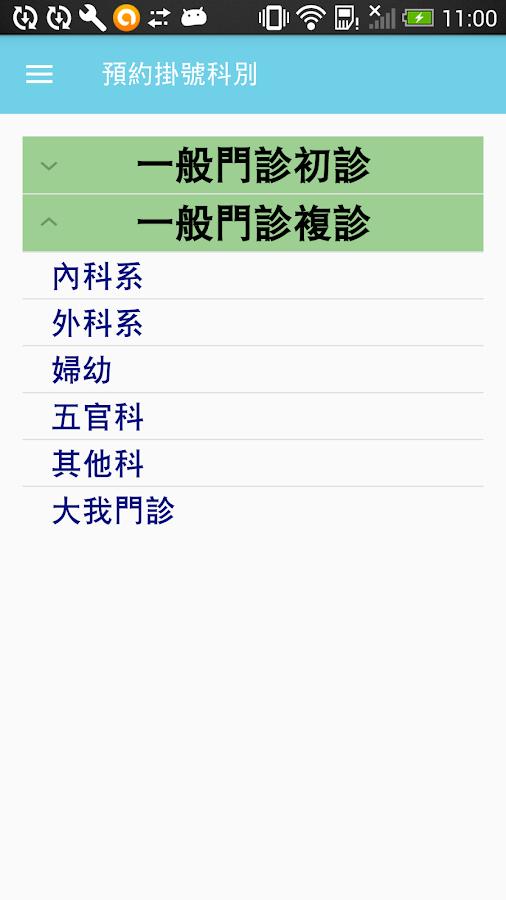 臺北榮總預約掛號暨看診進度查詢 - Android Apps on Google Play